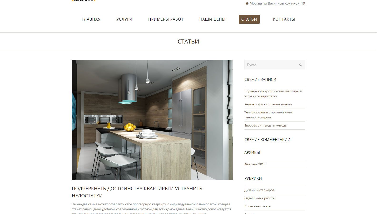 Axiom-design.ru